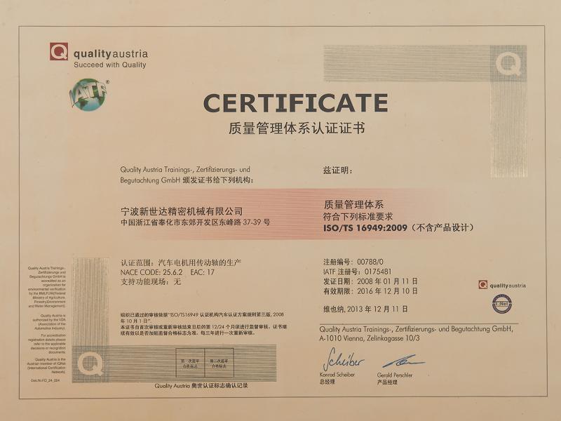 CERTIFICATE 质量管理体系认证证书