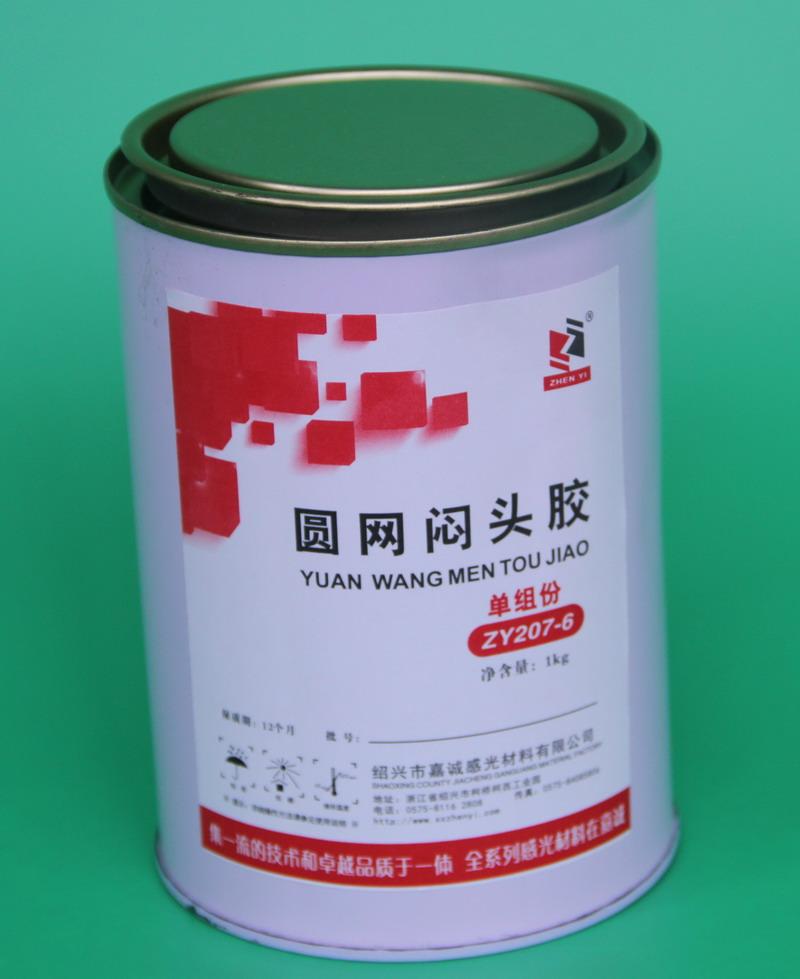 ZY207-6圆网闷头胶(单组份)