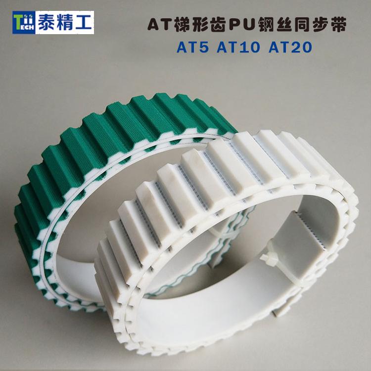 AT梯形齿PU同步带 聚氨酯同步 高强度工业皮带 齿形皮带工厂