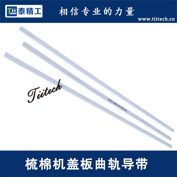 纺机配件特吕茨勒郑纺机青纺机曲轨导带原配