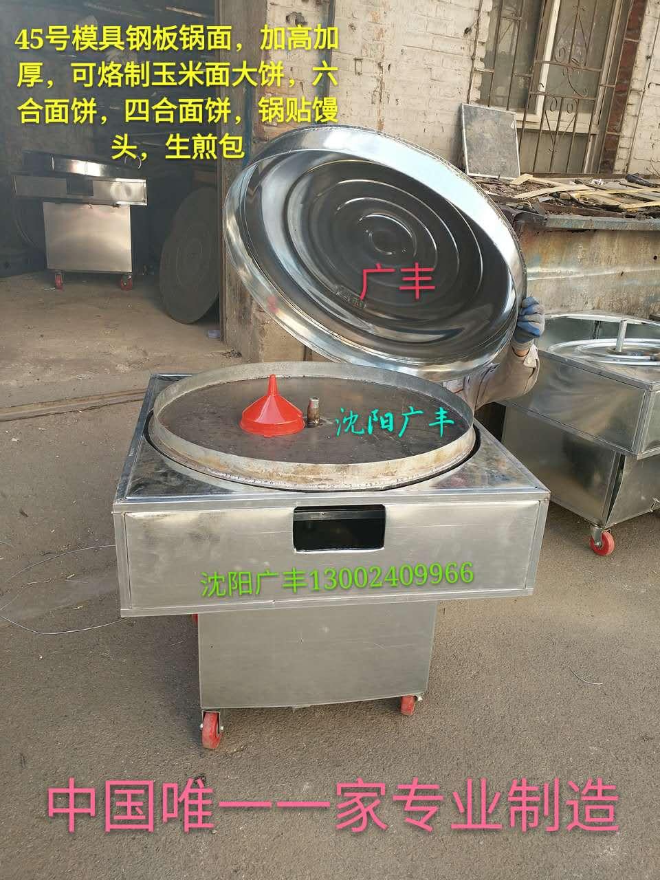 沈阳广丰13002409966 45号模具钢板锅面,加高加厚,可烙制玉米面大饼,六合面饼,四合面饼,锅贴馒头,生煎包 中国唯一一家专业制造
