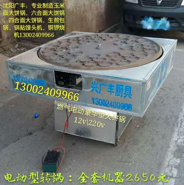 沈阳广丰13002409966 大饼锅45号模具钢板锅面,加高加厚,可烙制玉米面大饼,六合面饼,四合面饼,锅贴馒头,生煎包 中国唯一一家专业制造