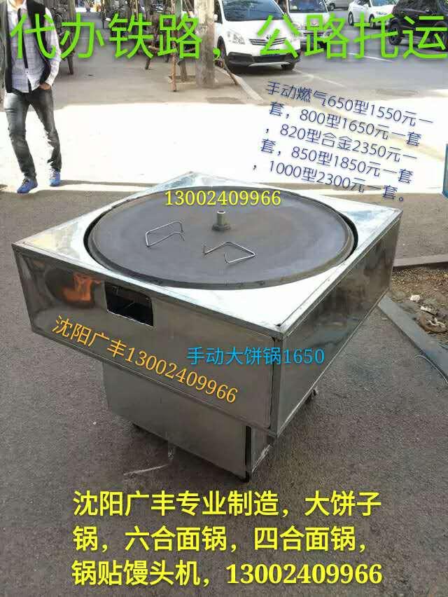 沈阳广丰13002409966 大饼锅 大饼转锅4可烙制玉米面大饼,六合面饼,四合面饼,锅贴馒头,生煎包 中国唯一一家专业制造