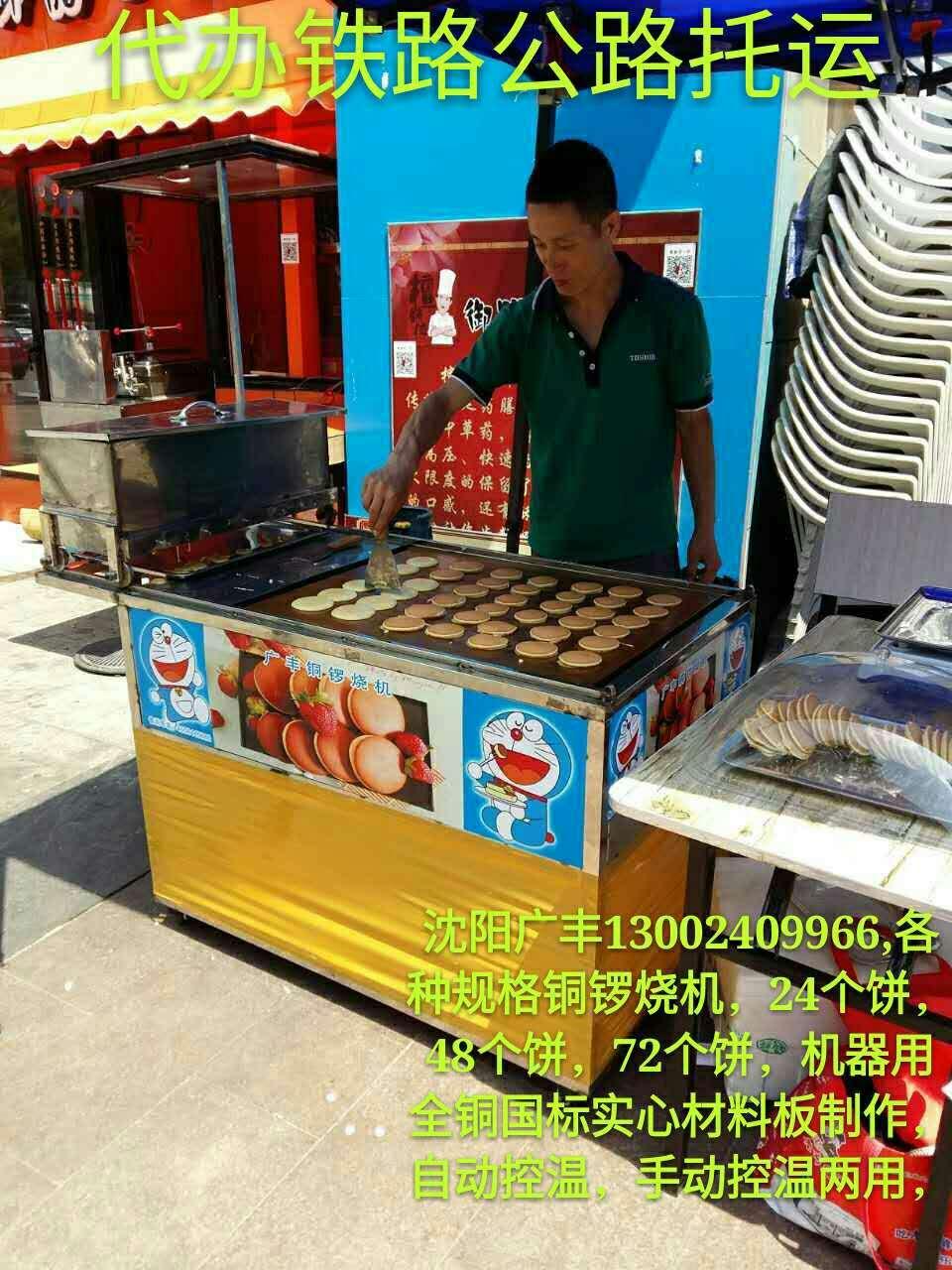 沈阳广丰铜锣烧机13002409966 各种规格铜锣烧机,24个饼,48个饼,72个饼,机器用全铜国标实心材料板制作,自动控温,手动控温两用