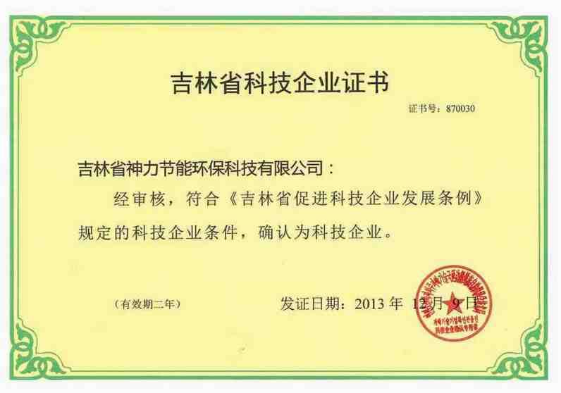 吉林省科技企业证书