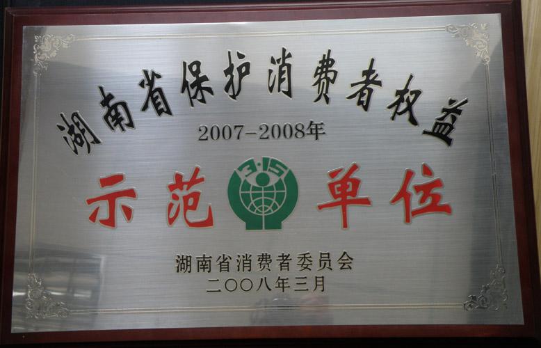 湖南省保护消费者权益示范单位