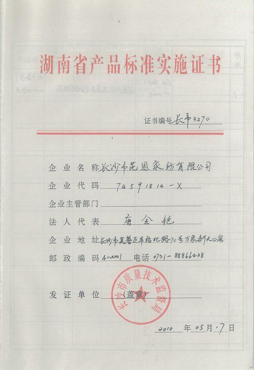湖南省产品标准实施证书