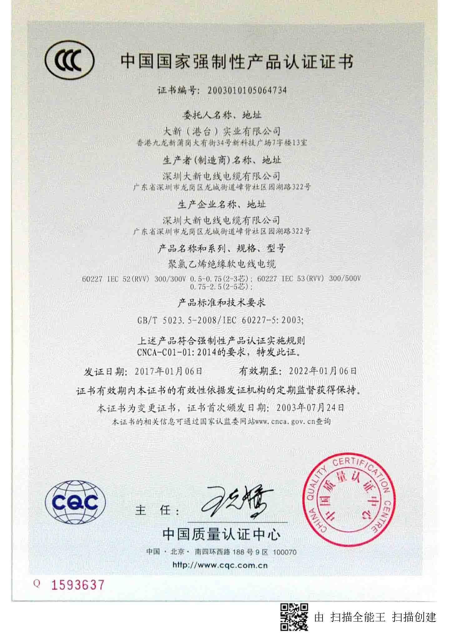 中国 3C认证