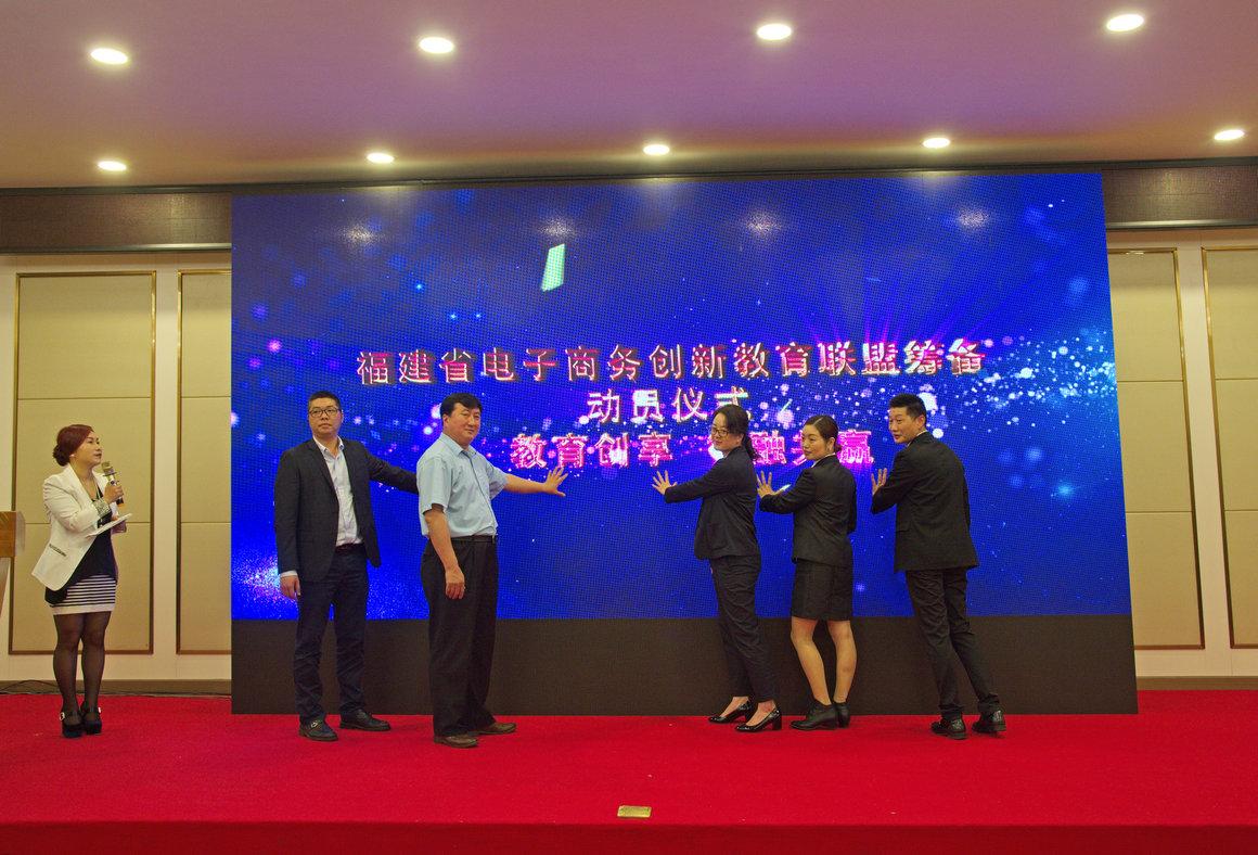 福建省电子商务创新教育联盟动员仪式