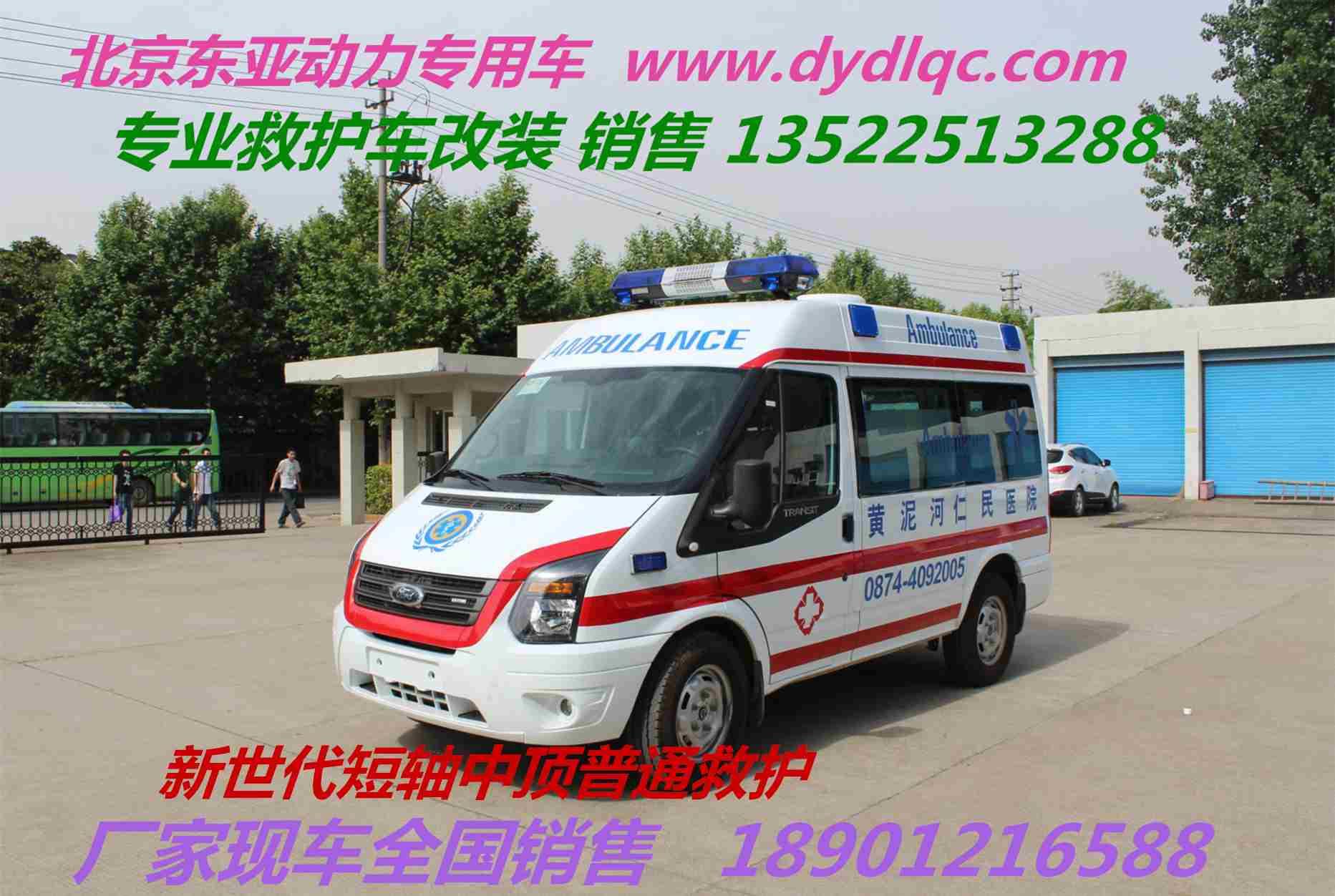 新世代全顺长轴中顶转运型救护车18901216588   13522513288