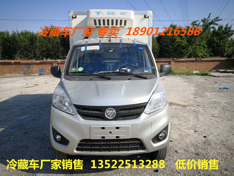 福田祥菱国六B车型冷藏车,小型冷藏车厂家
