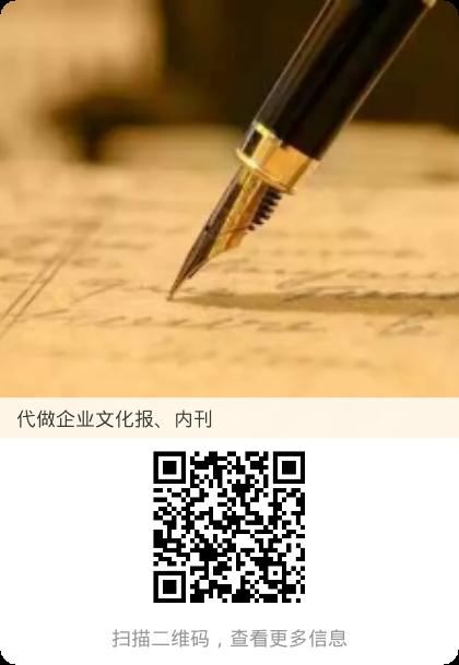 鸿信文案-代写企业内刊