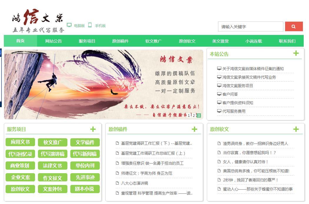 鸿信文案企业官网