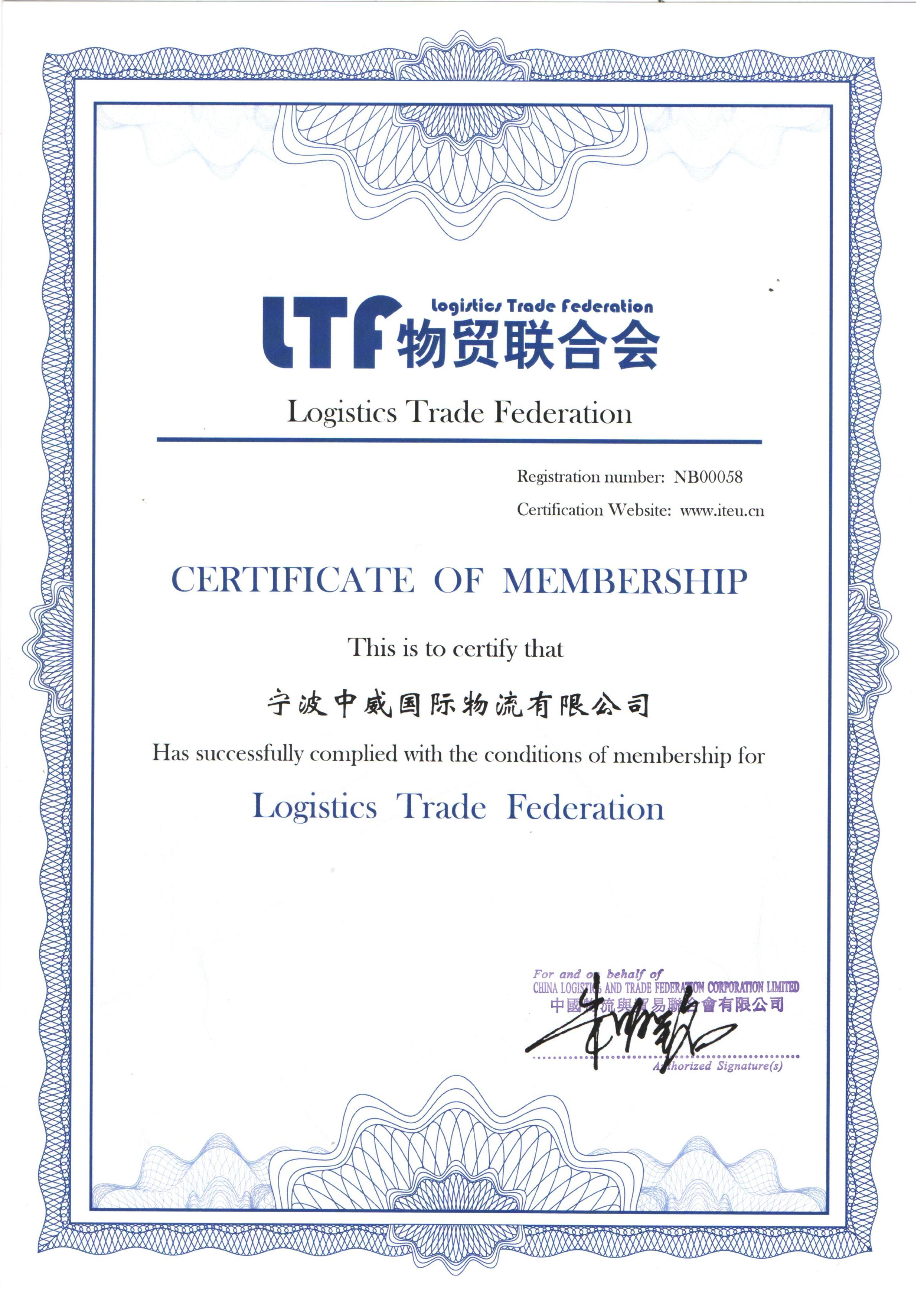 物贸联合会会员证书