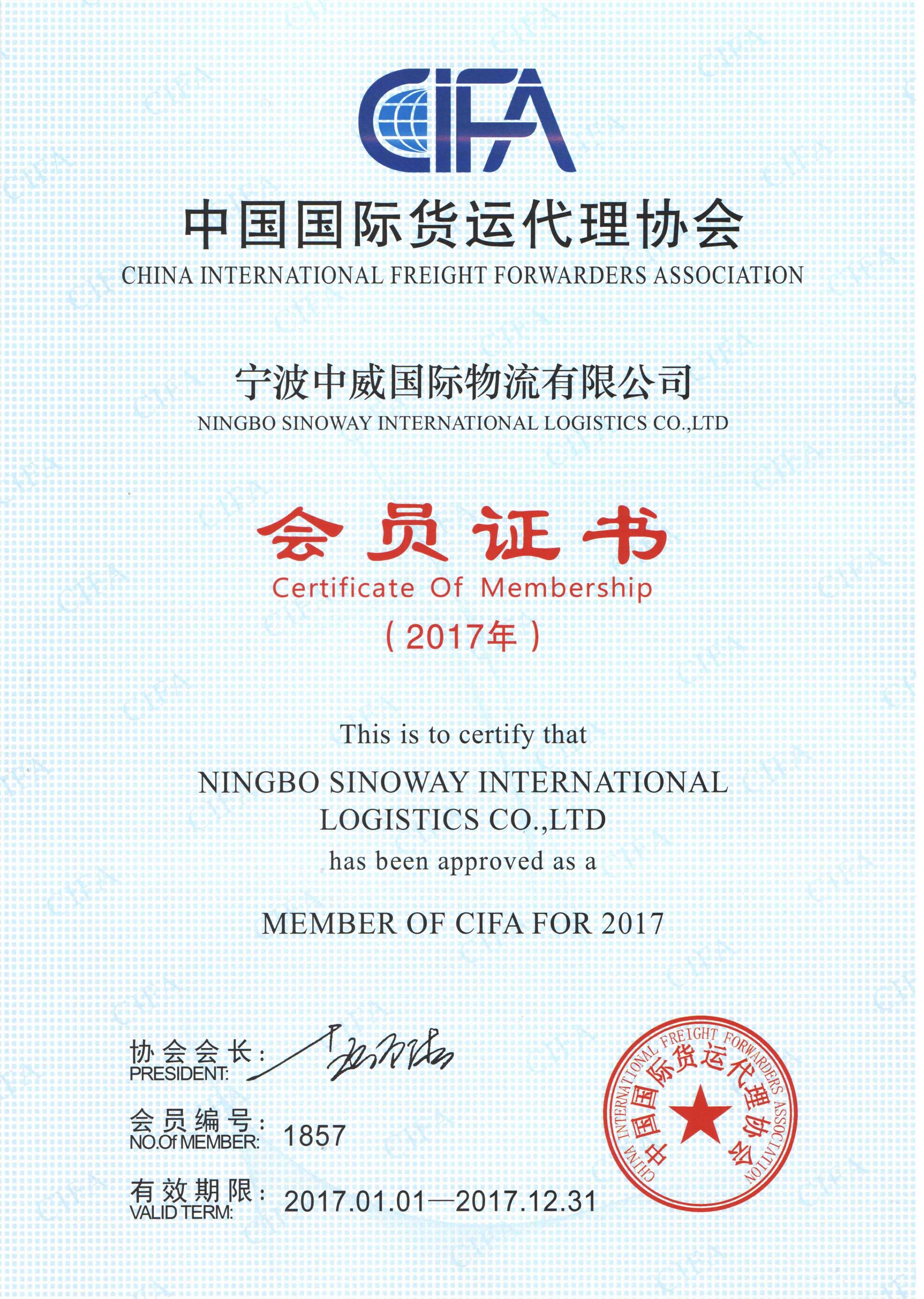 中国国际货运代理协会会员证书