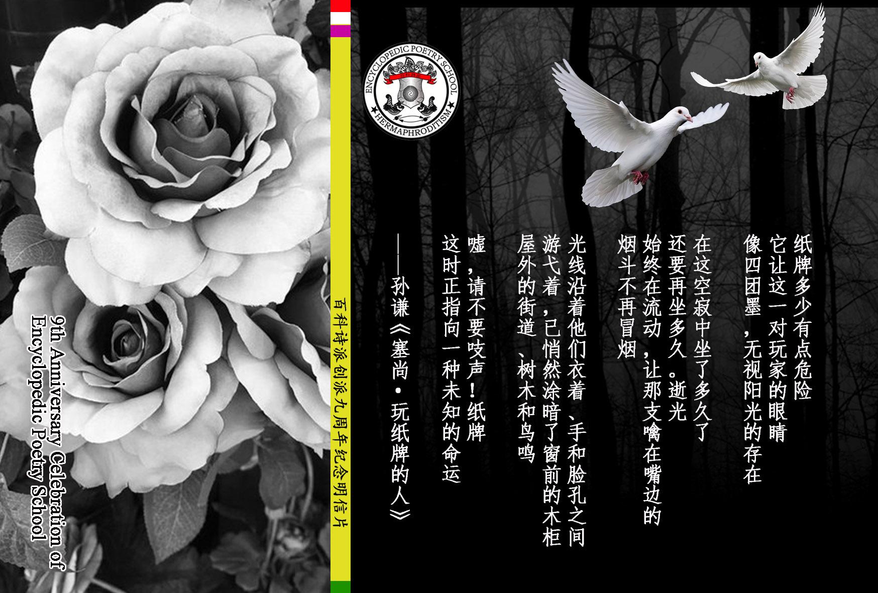 百科诗派九周年纪念明信片