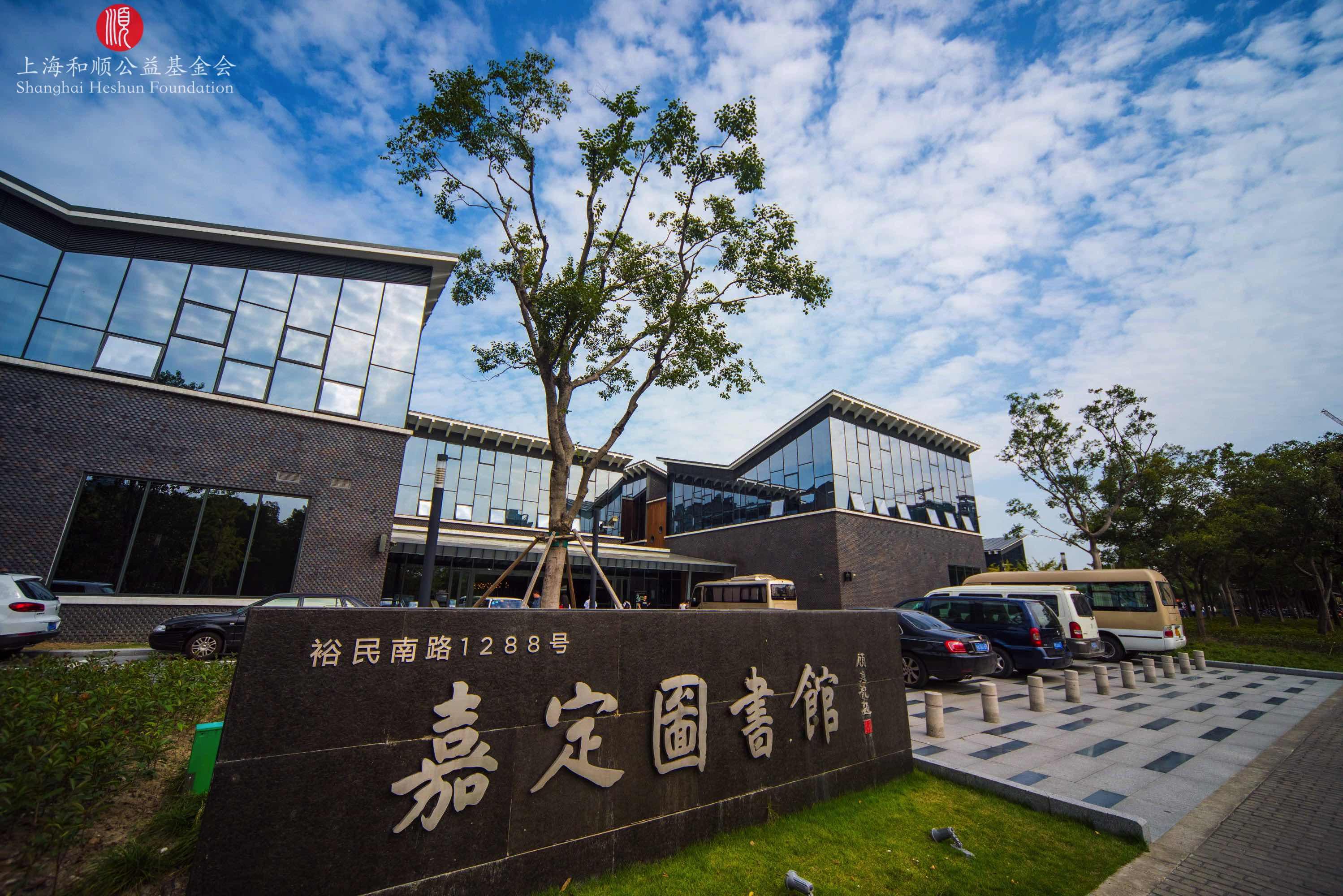 与上海嘉定区图书馆,也曾多次在弘扬中华传统文化,完善公共文化服务