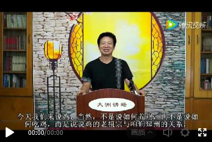 鸡的祖先在邳州吗?