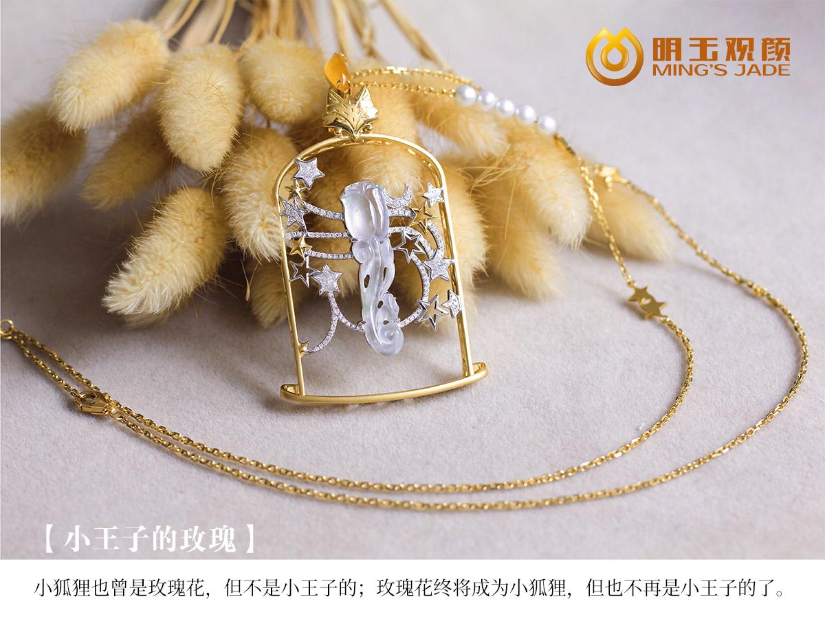 大汉玉库线上品牌高定款——小王子的玫瑰