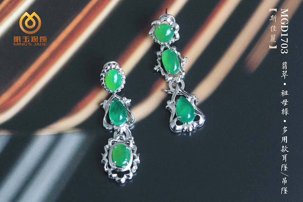 【高定设计款---斯佳丽】翡翠·祖母绿多用款耳坠/吊坠
