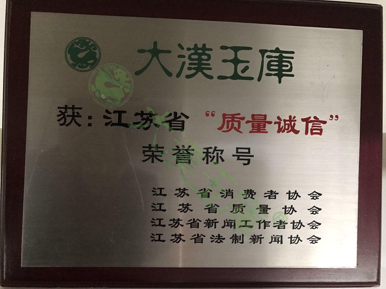 江苏省质量诚信_Watermarked_1