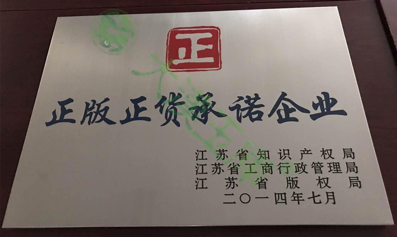 正版正货承诺企业_Watermarked_1