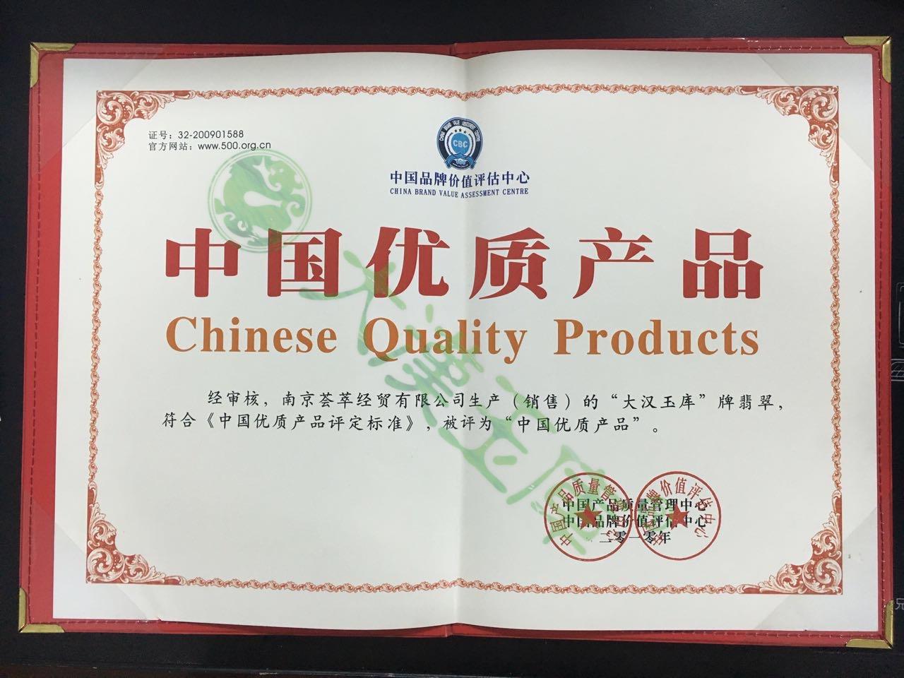 中国优质产品_Watermarked_1