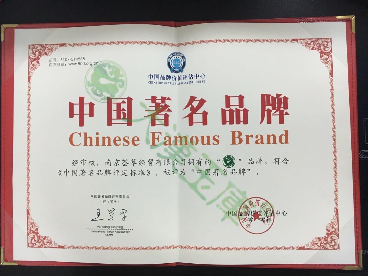 中国著名品牌-证书_Watermarked_1