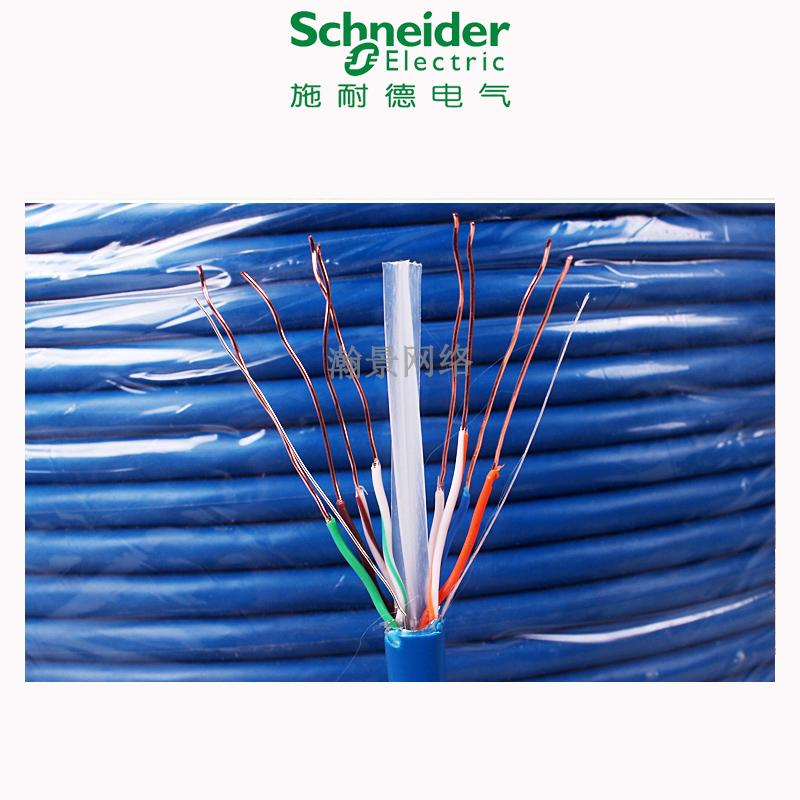 施耐德六类屏蔽网线