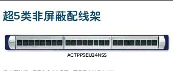 施耐德超五类非屏蔽配线架