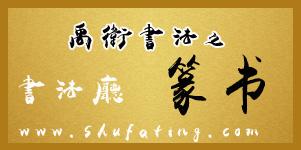 禹卫书法之篆书