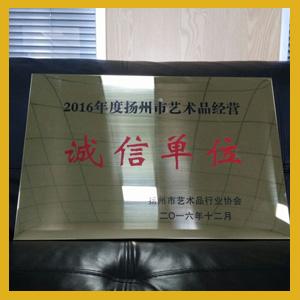扬州市工艺品诚信经营单位