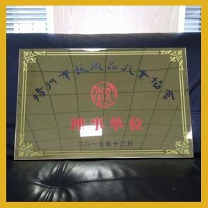 扬州市工艺品行业协会理事单位