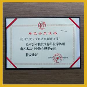 扬州工艺品行业协会理事单位