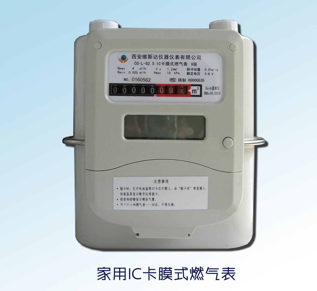 家用IC卡智能膜式燃气表