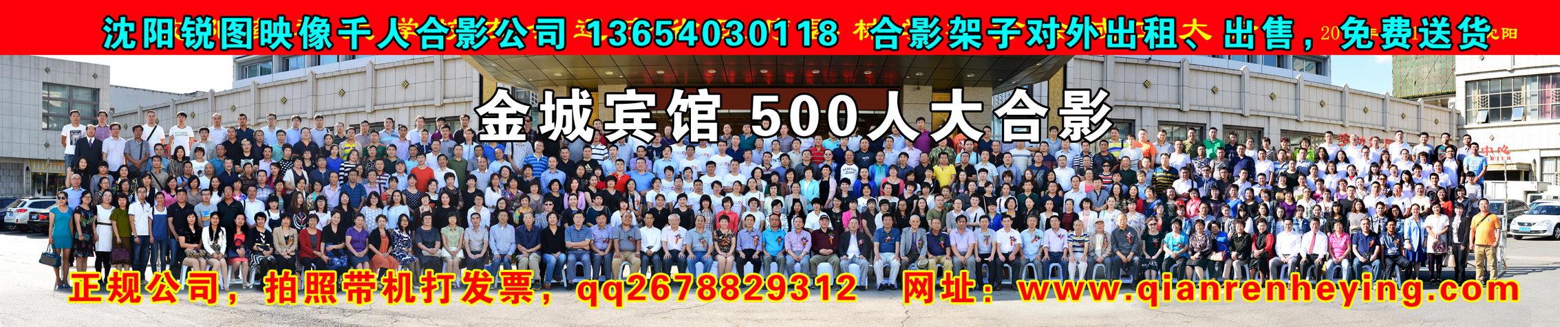 600人大合影
