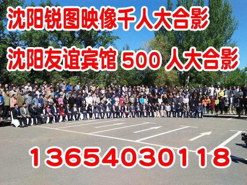 500人大合影