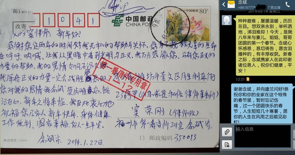 念斌在被关押期间和无罪释放后春节给笔者邮寄,发送的部分贺岁卡,祝福
