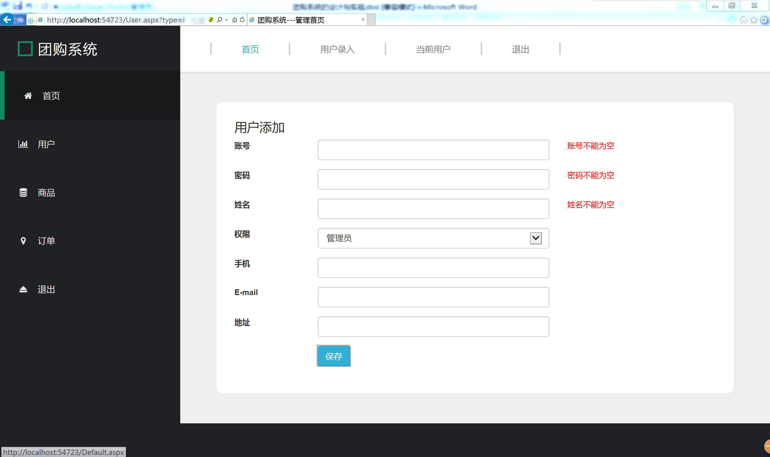 基于ASP.NET的团购网站的设计与实现