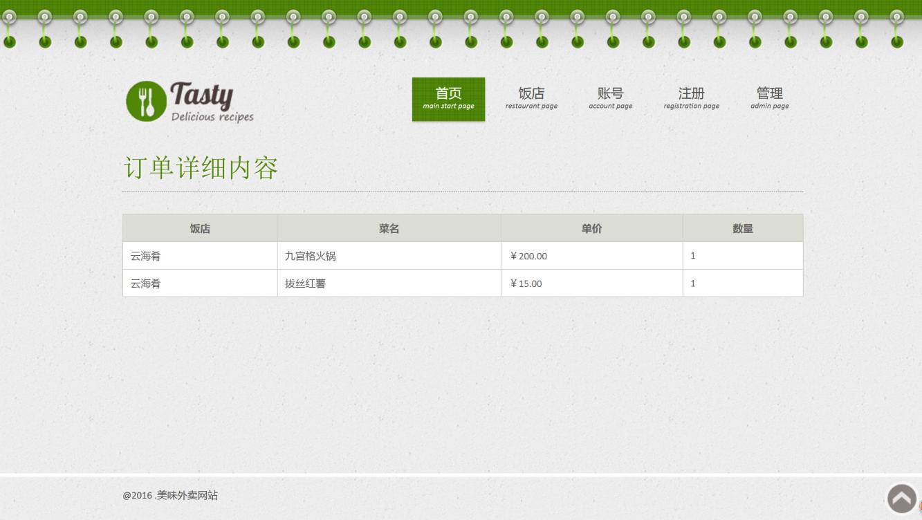 美味外卖网站的设计与实现