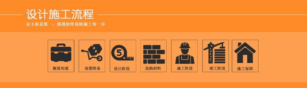 设计施工流程