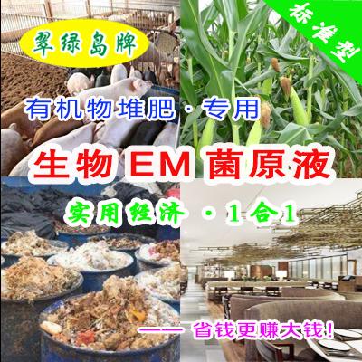 翠绿岛牌有机物堆肥生物菌肥发酵原液★提高作物植物产量品质