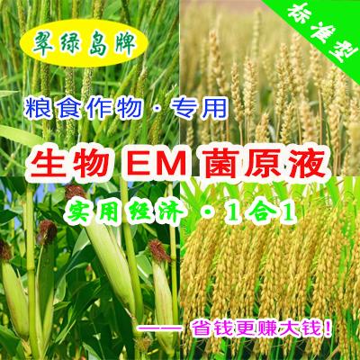 翠绿岛牌绿豆种植-生物EM菌原液★能提高产量和品质!