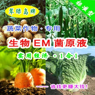 翠绿岛牌蔬菜种植专用-生物EM菌原液★能大幅度地提高产量和品质!