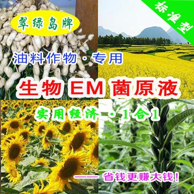 用翠绿岛牌生物EM菌原液种向日葵★实现连耕连播连种,能赚大钱了!