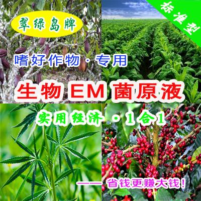翠绿岛牌嗜好作物种植专用-生物EM菌原液★带来更大的产量和品质!