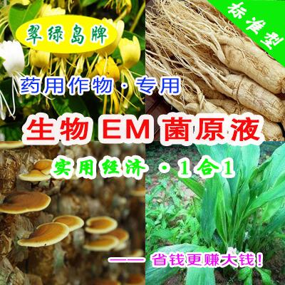 翠绿岛牌天麻种植专用-生物EM菌原液★能提高产量和品质!