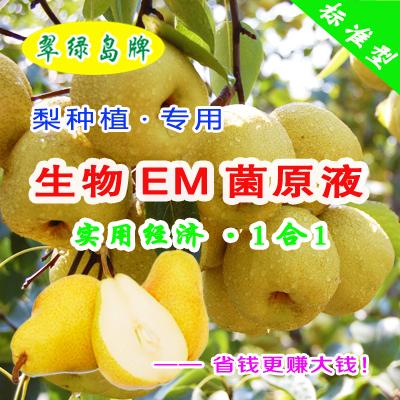 翠绿岛牌梨种植专用-生物EM菌原液★能提高产量和品质!