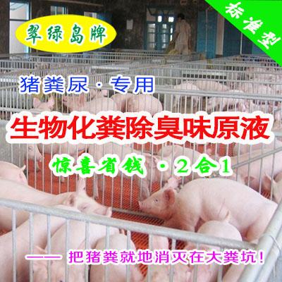 教你生物法处理猪粪尿新技术:用翠绿岛生物化粪除臭味原液效果好!