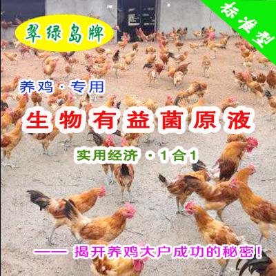 翠绿岛牌『养鸡专用-生物有益菌原液』★提高鸡的产量与品质!